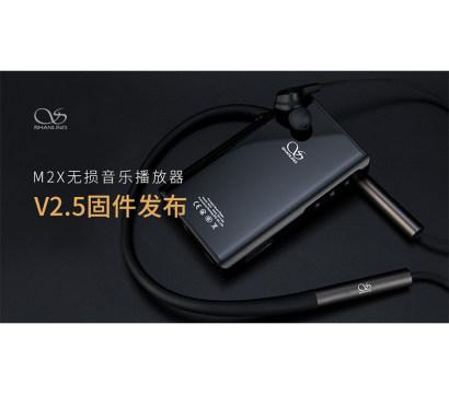 山灵M2X便携播放器,V2.5固件发布。